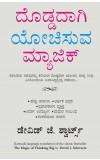 THE MAGIC OF THINKING BIG (Kannada)