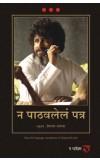 UNPOSTED LETTER (Marathi)