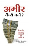 AMEER KAISE BANE? (Hindi edition of 'How to be Rich')