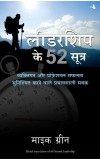 Leadership Ke 52 Sutra: Vyaktigat aur Professional Safalta Sunishchit Karne Wale Prabhavshali Sabak