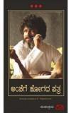 UNPOSTED LETTER (Kannada)