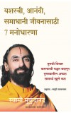 7 Mindsets for Success, Happiness and Fulfilment (Marathi)