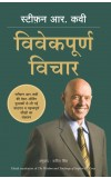 STEPHEN R COVEY KE VIVEKPOORNA VICHAR (Hindi edn of The Wisdom and Teachings of Stephen R Cove
