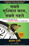 SABSE MUSHKIL KAAM SABSE PEHLE (Hindi edn of Eat That Frog)