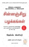 Atomic Habits (Tamil)