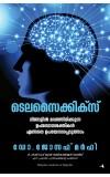 Telepsychics (Malayalam)
