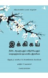 Ikigai: The Japanese secret to a long and happy life (Tamil)