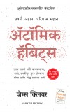 Atomic Habits (Marathi)