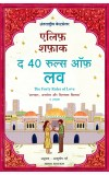 The Forty Rules of Love (Hindi)