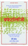 Buffetology (Marathi)