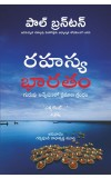 A Search in Secret India  (Telugu)