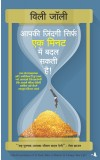 AAPKI ZINDAGI SIRF EK MINUTE MEIN BADAL SAKTI HAI (Hindi edition of It Only Takes a Minute to