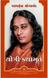 Autobiography of a Yogi (Gujarati Edition)
