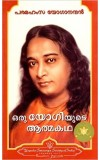 Autobiography of a Yogi (Malyalam)