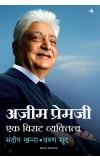 Azim Premji: Ek Virat Vyaktitva (Hindi)