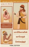 The Richest Man in Babylon (Tamil)