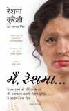 Main, Reshma... (Hindi edition of Being Reshma)