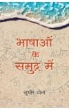 Bhashaon ke Samudra Main