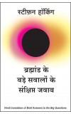 Bramhand ke Bade Sawalo ke Sankshipt Jawab (Hindi edn of Brief Answers to the Big Questions)