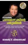 Rich Dad's CASHFLOW Quadrant: Rich Dad's Guide to Financial Freedom (Malayalam)