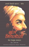 CHALLENGING DESTINY: A BIOGRAPHY OF CHHATRAPATI SHIVAJI (MARATHI)