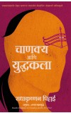 Chanakya and the Art of War (Marathi)