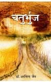 Chaturbhuj