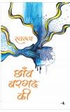 Chhanv Bargad Ki