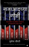 BEHIND BARS (Marathi)