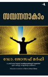 How to Attract Money (Malayalam)
