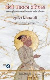 Incarnations: A History of India in 50 Lives (Marathi)