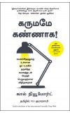 Deep Work: Rules for Focused Success in a Distracted World (Tamil)