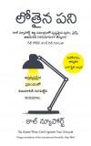Deep Work (Telugu)