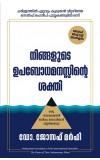 The Power of your Subconscious Mind (Malayalam)