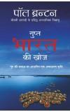 Gupt Bharat Ki Khoj