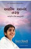 Happiness Unlimited (Gujarati)