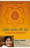 Aseem Anand ki Aur (Hindi edn of HAPPINESS UNLIMITED)