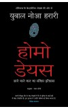 Homo Deus (Hindi)