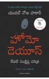 Homo Deus (Telugu)