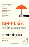 Humankind: A Hopeful History (Hindi)