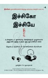 The Book of Ichigo Ichie: The Art of Making the Most of Every Moment, the Japanese Way (Tamil)