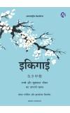Ikigai (Hindi)