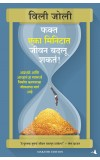 IT ONLY TAKES A MINUTE TO CHANGE YOUR LIFE (Marathi)