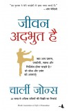 Jeevan Adbhut Hai