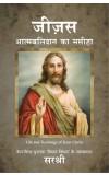 Jesus (Hindi)