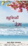 KHUSHIYON KE RANG (Hindi)
