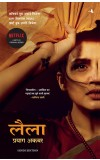 Leila - A Novel (Hindi)