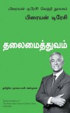 Leadership: The Brian Tracy Success Library (Tamil)