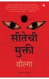 The Liberation of Sita (Marathi)