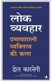 Lok Vyavhar (Hindi edition of How to Win Friends and Influence People)